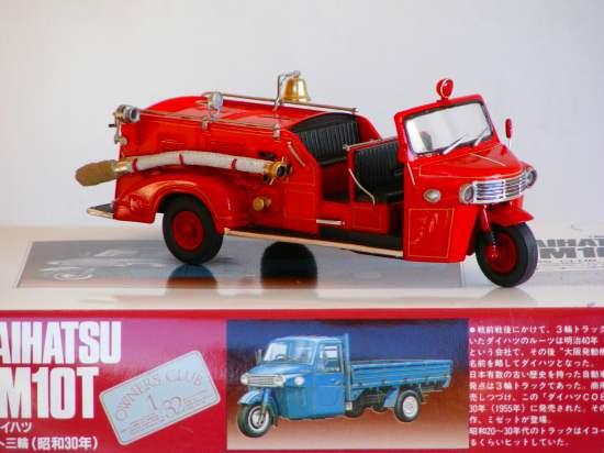 ダイハツ三輪消防車