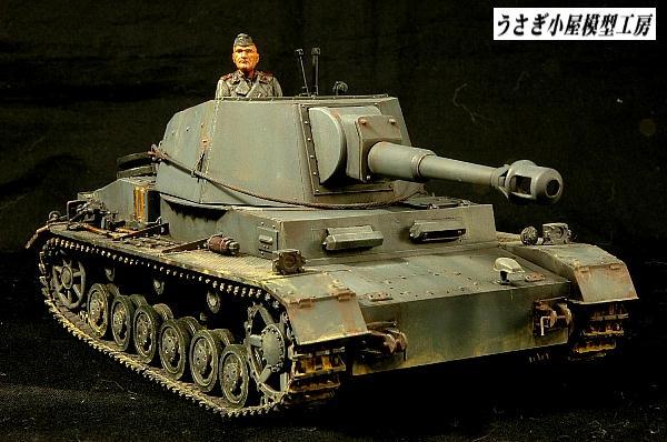 IV号b型10.5㎝自走りゅう弾砲