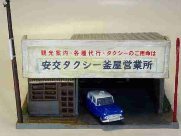 1/150 ジオコレ・タクシー営業所