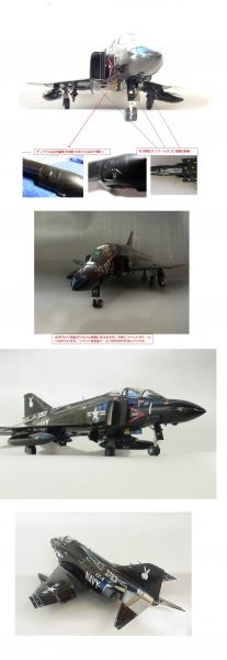 F-4Jブラックバニー追加画像