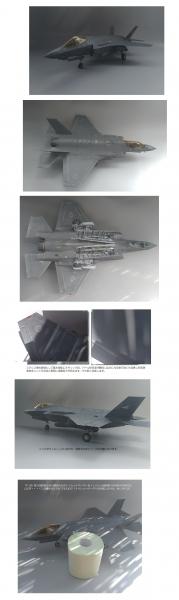 F-35 航空自衛隊302SQ仕様 1/32
