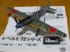 三式戦闘機 Ki-61 飛燕 (Revell) グンゼ